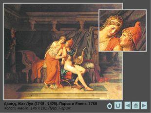Давид, Жак-Луи Переход Наполеона через Альпы. 1800 Масло, холст, 271 х 232 см