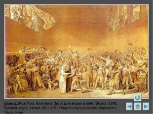 Давид, Жак-Луи Наполеон в облачении императора.1805 50 х 41 см., масло, дерев