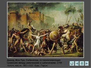 Давид, Жак-Луи Переход Наполеона через Альпы. 1800 Масло, холст, 271 х 232 с