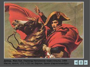 Давид, Жак-Луи Наполеон в своем рабочем кабинете. 1812 Фрагмент. 204 х 125 см