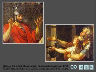 Давид, Жак Луи. Велизарий, просящий подаяние. 1781 Холст, масло. 288 x 312.