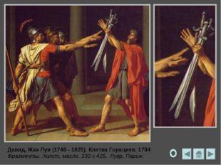 Давид, Жак Луи (1748 – 1825). Клятва Горациев. 1784 Холст, масло. 330 x 425.