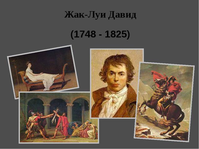 Давид, Жак Луи. Велизарий, просящий подаяние. 1781 Холст, масло. 288 x 312....