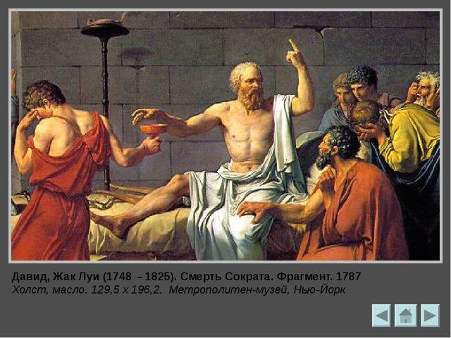 Давид, Жак-Луи. Мадам Рекамье. 1800 173 х 243 см., масло, холст. Париж, Лувр