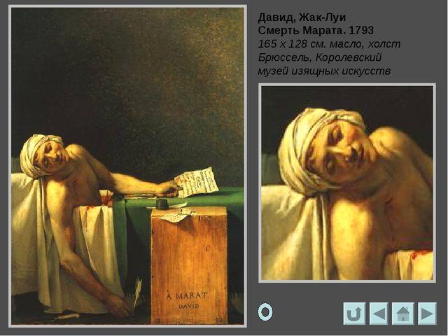 Давид, Жак-Луи: Прибытие Наполеона в Ратушу. 1805 26,2 х 40,8 см., перо и туш...