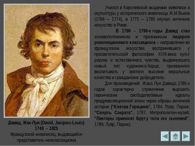 Хронология жизни и творчества Жака Луи Давида (1748 – 1825) «Мадам Рекамье»...