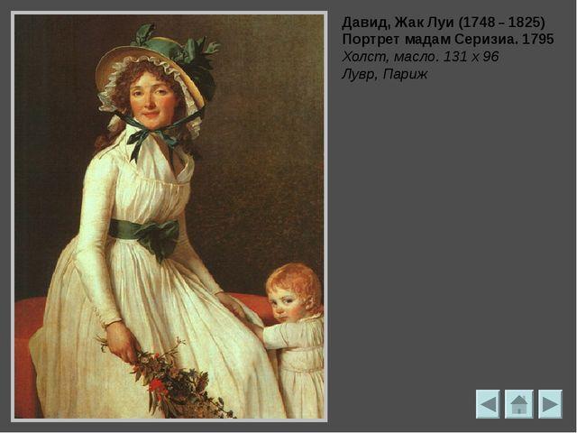 Давид, Жак-Луи. Сафо и Фаон. 1809 Холст, масло; 225.3 x 262 cm