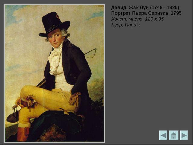 Давид, Жак-Луи. Раздача знамен. 1810 Масло, холст, 610 х 971 см. Версаль, Музей