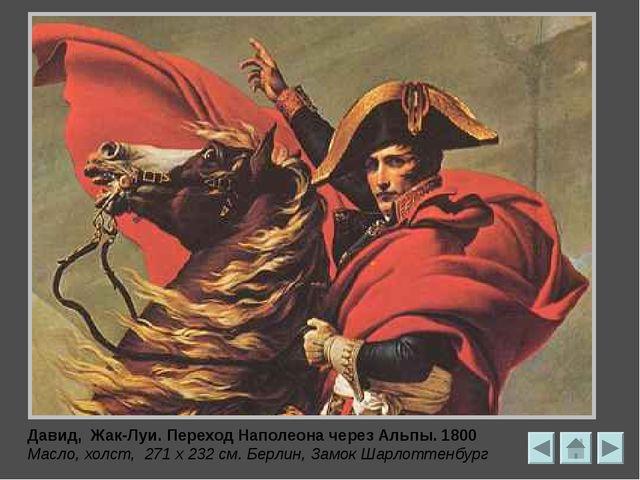 Давид, Жак-Луи Наполеон в своем рабочем кабинете. 1812 Фрагмент. 204 х 125 см...