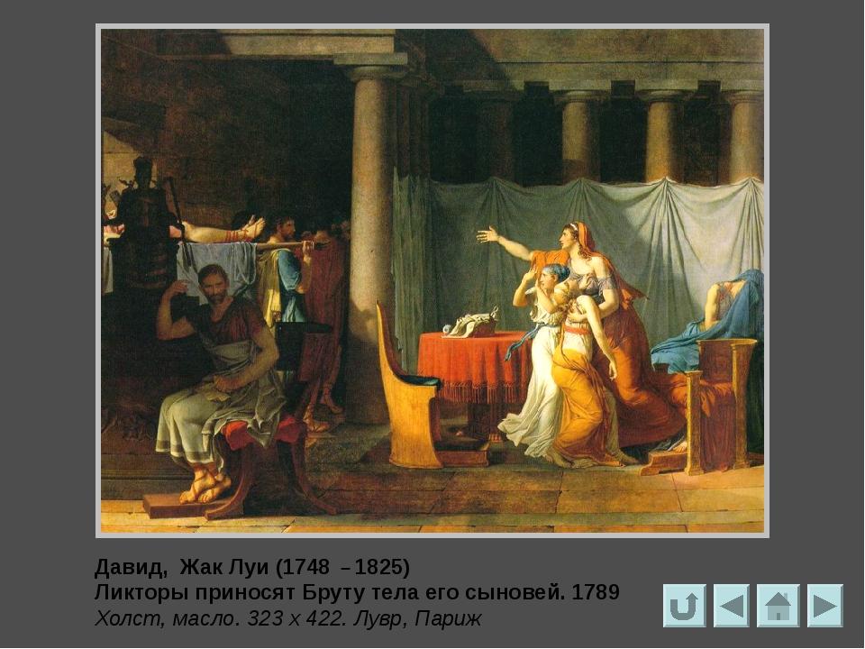Картина жака-луи давида врач эразистрат обнаруживает причины болезни антиоха (1774)