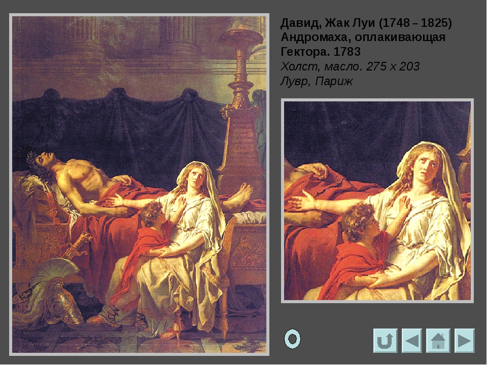 Давид, Жак-Луи. Антиох и Стратоника. 1774