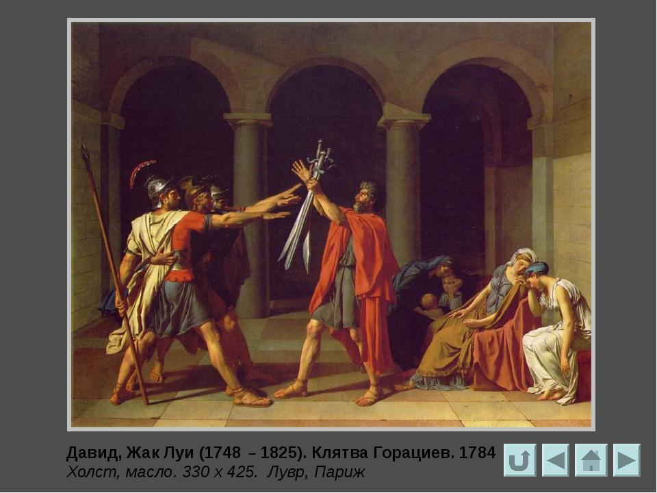 Давид, Жак Луи (1748 – 1825) Андромаха, оплакивающая Гектора. 1783 Холст, ма...