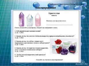 Выращивание кристаллов в домашних условиях Анкетирование Слайд 13. Я решила