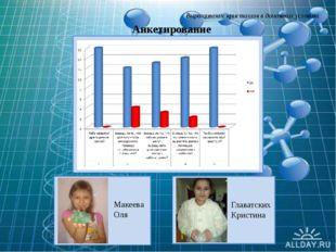 Выращивание кристаллов в домашних условиях Анкетирование Главатских Кристина