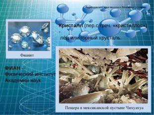 Выращивание кристаллов в домашних условиях ФИАН – Физический институт Академи