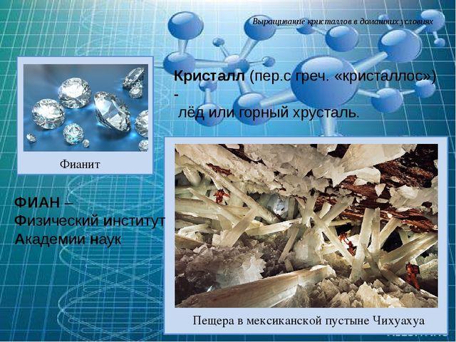 Выращивание кристаллов в домашних условиях ФИАН – Физический институт Академи...