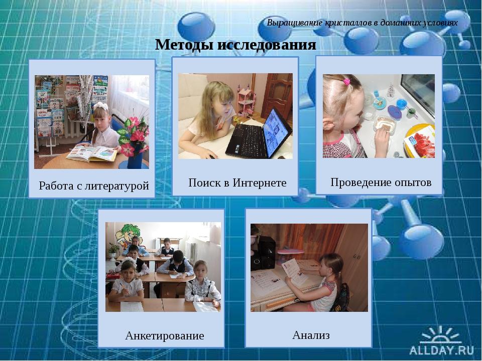 Методы исследования Выращивание кристаллов в домашних условиях ФОТО ФОТО Поис...