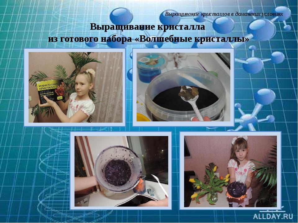 Выращивание кристаллов в домашних условиях Выращивание кристалла из готового...