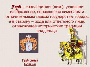 Герб – «наследство» (нем.), условное изображение, являющееся символом и отли