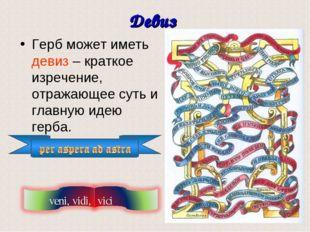Девиз Герб может иметь девиз – краткое изречение, отражающее суть и главную и