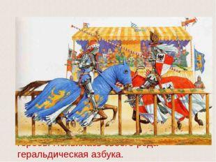В Западной Европе в ХI – XII веках, в эпоху крестовых походов и рыцарских тур