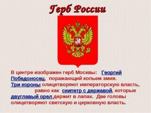 В центре изображен герб Москвы: Георгий Победоносец, поражающий копьем змия.