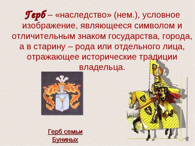 Герб – «наследство» (нем.), условное изображение, являющееся символом и отли...