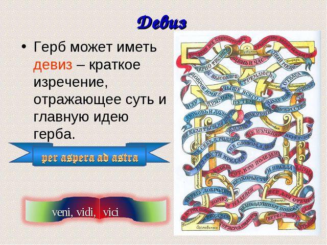 Девиз Герб может иметь девиз – краткое изречение, отражающее суть и главную и...