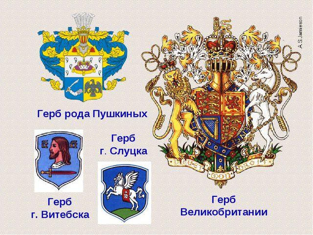 Герб рода Пушкиных Герб г. Витебска Герб г. Слуцка Герб Великобритании