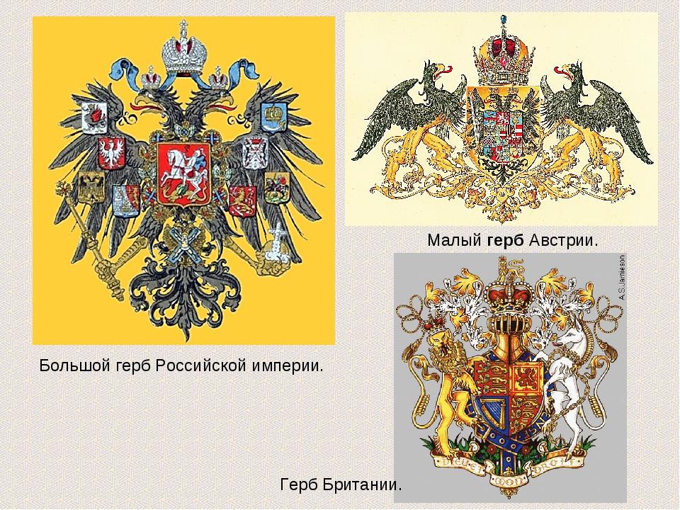 Большой герб Российской империи. Малый герб Австрии. Герб Британии.