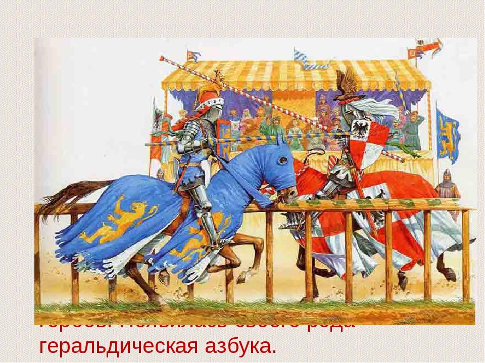 В Западной Европе в ХI – XII веках, в эпоху крестовых походов и рыцарских тур...
