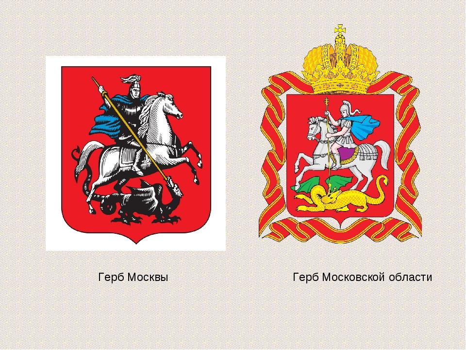 яркие картинки герба московской области климова