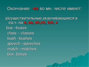 Окончание -es во мн. числе имеют: а)существительные,оканчивающиеся в ед.ч. на
