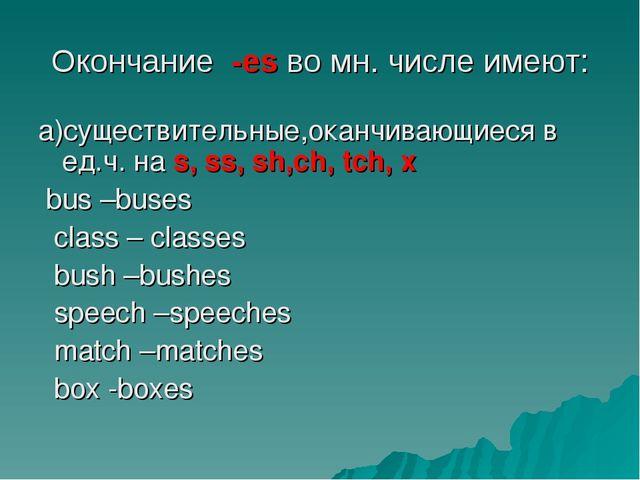 Окончание -es во мн. числе имеют: а)существительные,оканчивающиеся в ед.ч. на...