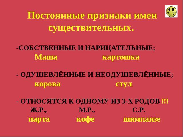 -СОБСТВЕННЫЕ И НАРИЦАТЕЛЬНЫЕ; Маша картошка - ОДУШЕВЛЁННЫЕ И НЕОДУШЕВЛЁННЫЕ;...
