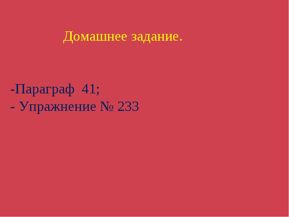 Домашнее задание. -Параграф 41; - Упражнение № 233