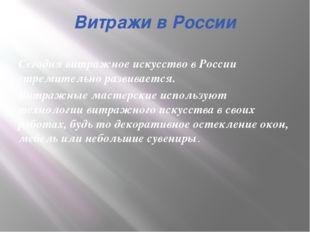 Витражи в России Сегодня витражное искусство в России стремительно развиваетс