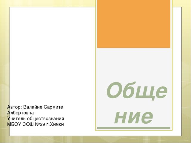 Общение Автор: Валайне Сармите Албертовна Учитель обществознания МБОУ СОШ №29...
