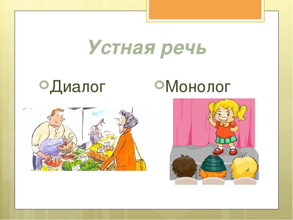 Устная речь Диалог Монолог