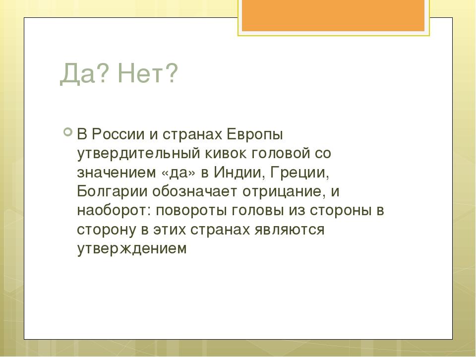 Да? Нет? В России и странах Европы утвердительный кивок головой со значением...