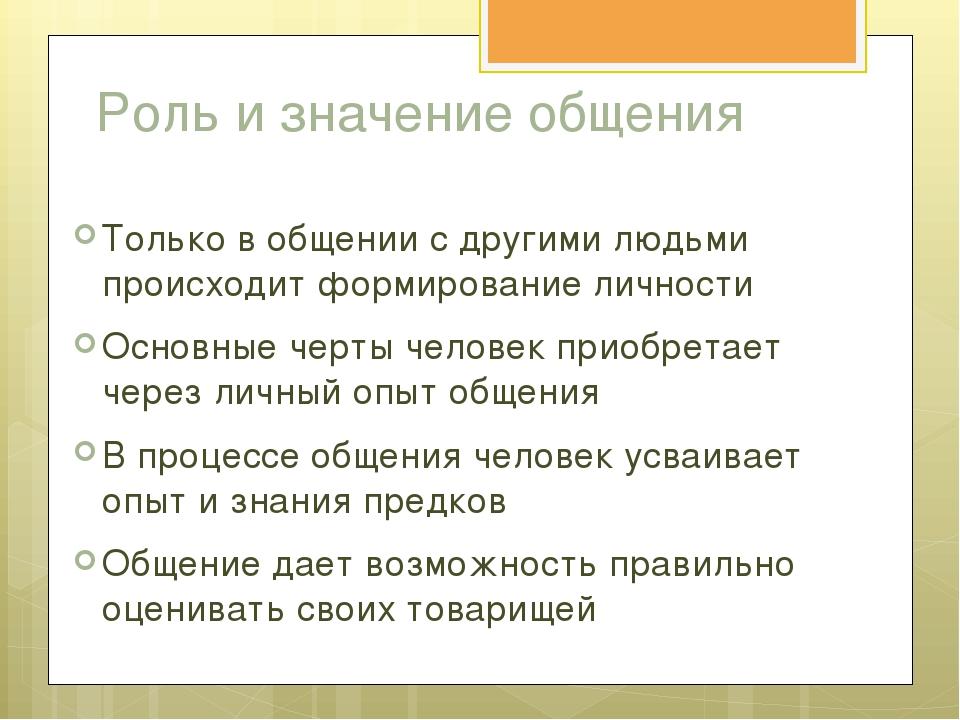 Роль и значение общения Только в общении с другими людьми происходит формиров...