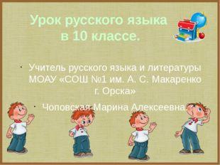 Урок русского языка в 10 классе. Учитель русского языка и литературы МОАУ «СО