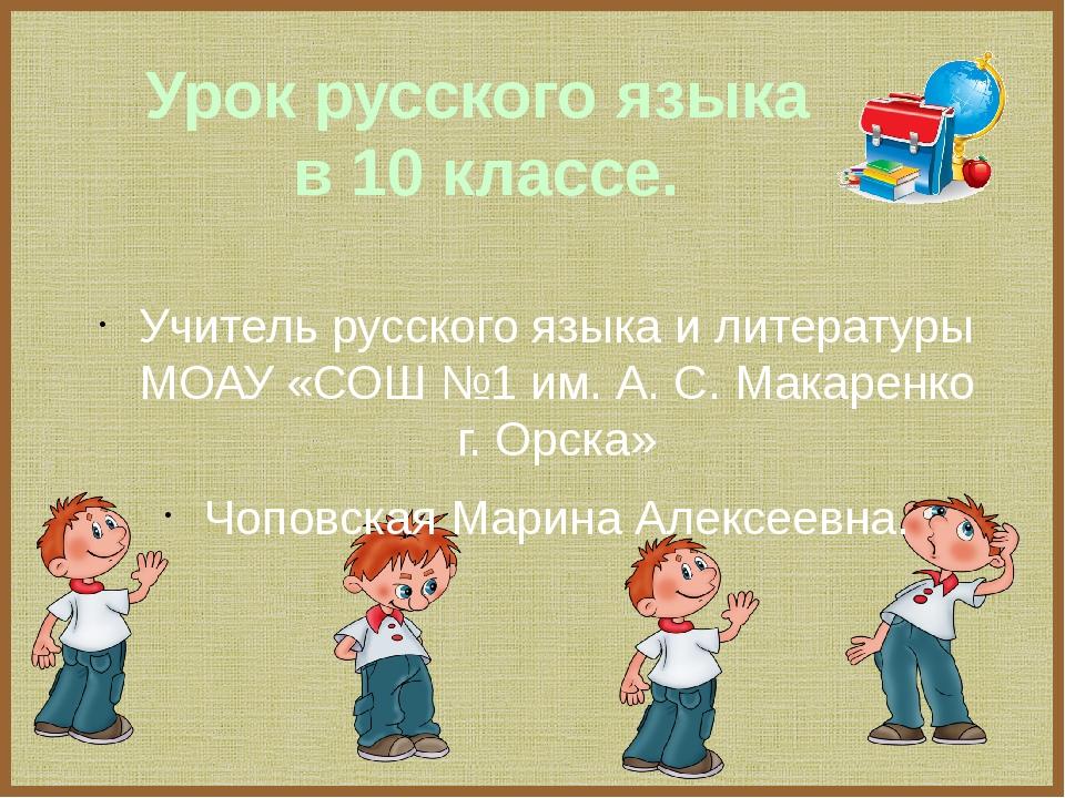 Урок русского языка в 10 классе. Учитель русского языка и литературы МОАУ «СО...