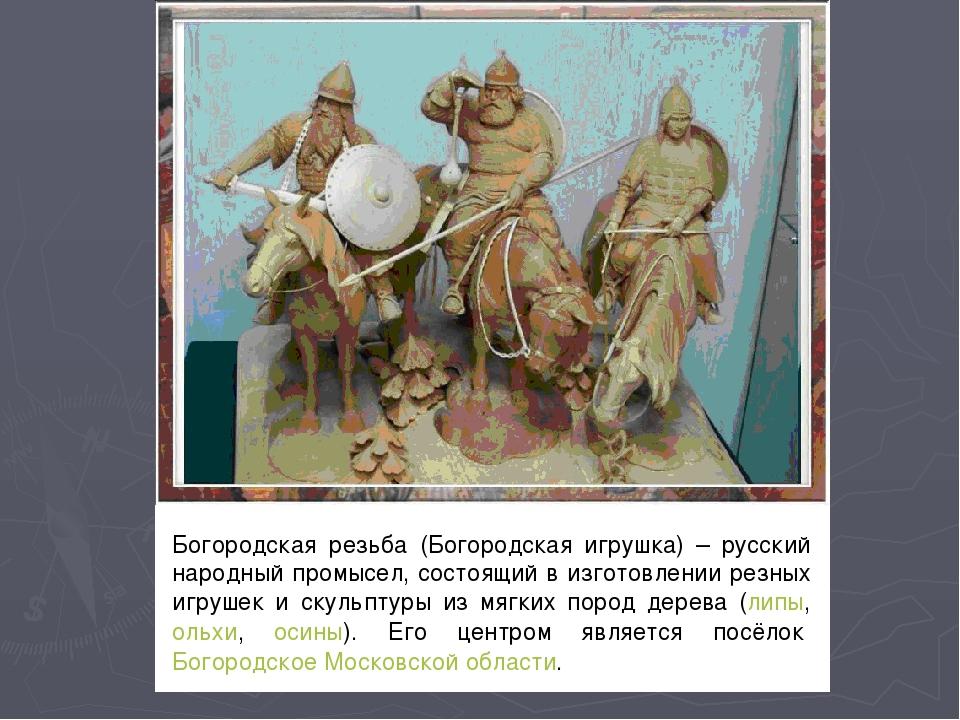 Богородская резьба (Богородская игрушка) – русский народный промысел, состоящ...