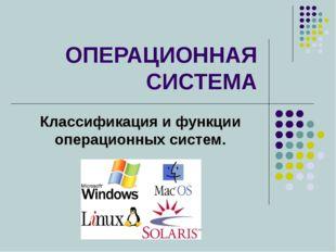 ОПЕРАЦИОННАЯ СИСТЕМА Классификация и функции операционных систем.