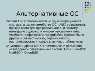 Альтернативные ОС Словом UNIX обозначается не одна операционная система, а це