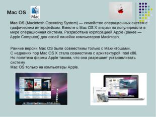Mac OS Mac OS (Macintosh Operating System) — семейство операционных систем с