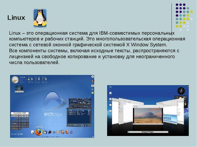 Linux Linux – это операционная система для IBM-совместимых персональных компь...