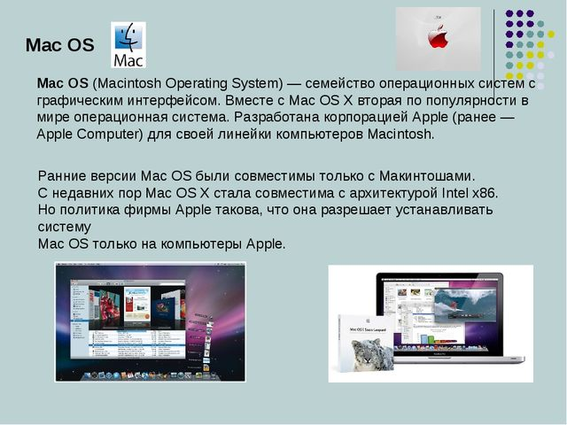 Mac OS Mac OS (Macintosh Operating System) — семейство операционных систем с...