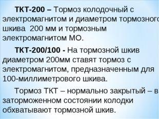 ТКТ-200 – Тормоз колодочный с электромагнитом и диаметром тормозного шкива